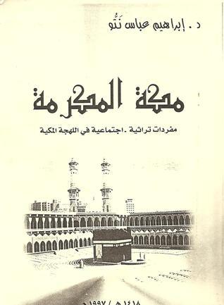 مكة المكرمة : مفردات تراثية - اجماعية في اللهجة المكية  by  إبراهيم عباس نتو