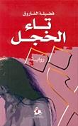 تاء الخجل  by  فضيلة الفاروق