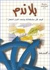 بلا ندم أكرم رضا