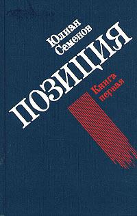 Позиция. В четырех книгах. Книга 2 Yulian Semyonov