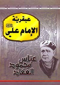 عبقرية الإمام علي  by  عباس محمود العقاد