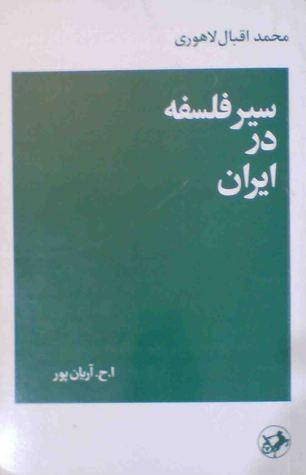 سیر فلسفه در ایران Muhammad Iqbal