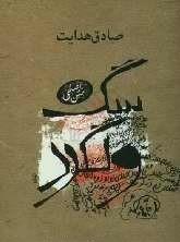 البومة العمياء Sadegh Hedayat