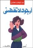 صديقى لا تأكل نفسك  by  عبد الوهاب مطاوع