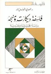 فلسفة ديكارت ومنهجه  by  مهدي فضل الله