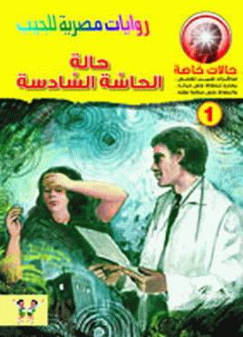 المزيف محمد رضا عبد الله