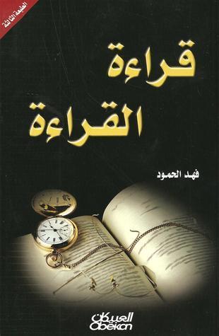 قراءة القراءة فهد الحمود