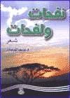 نفحات ولفحات  by  Yusuf al-Qaradawi - يوسف القرضاوي