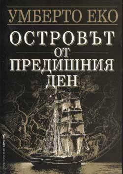 Островът от предишния ден  by  Umberto Eco