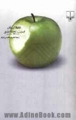 ابدیت، لحظه عشق  by  غادة السمان