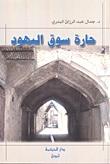 حارة سوق اليهود  by  جمال عبد الرزاق البدري