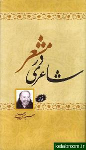 شاعري در مشعر سید حسن حسینی