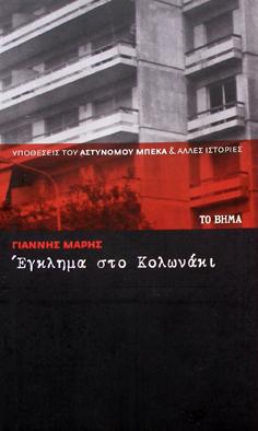 ΙΝΤΕΡΜΕΝΤΖΟ  by  Γιάννης Μαρής