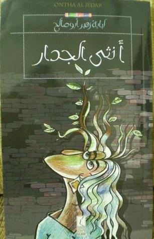 أنثى الجدار  by  لبابة محمد زهير أبوصالح
