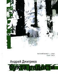 Бухта Радости  by  Андрей Дмитриев