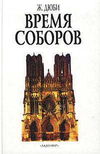 Время соборов. Искусство и общество 980-1420 Georges Duby