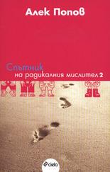 Спътник на радикалния мислител 2  by  Alek Popov