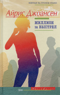 Миллион за выстрел  by  Iris Johansen