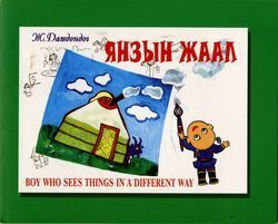 Янзын жаал / The Boy Who Sees Things in a Different Way Jambyn Dashdondog
