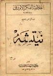 من تاريخ الإلحاد فى الإسلام  by  عبد الرحمن بدوي