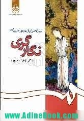 تاریخ هنر ایران در دوره اسلامی: نگارگری  by  زهرا رهنورد