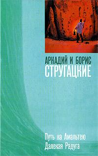 Путь на Амальтею. Далекая Радуга Arkady Strugatsky