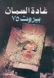 بيروت 75  by  غادة السمان