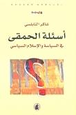 أسئلة الحمقى في السياسة والإسلام السياسي  by  شاكر النابلسي