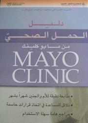 دليل الحمل الصحي من مايو كلينك  by  Mayo Clinic