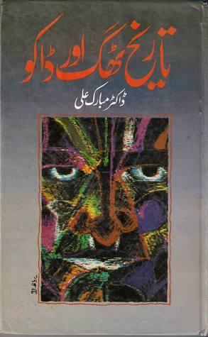 Tarikh Thug Aur Daacu Mubarak Ali