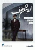 الروايات  by  Anton Chekhov