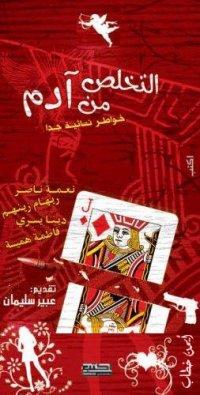 التخلص من آدم  by  نعمة ناصر