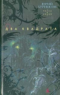 Два квадрата (Числа и знаки, #1)  by  Yury Burnosov