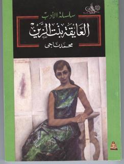 العايقة بنت الزين  by  محمد ناجي
