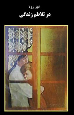 در تلاطم زندگی  by  Émile Zola