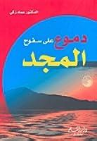 دموع على سفوح المجد عماد زكي