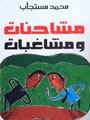 مشاحنات ومشاغبات  by  محمد مستجاب