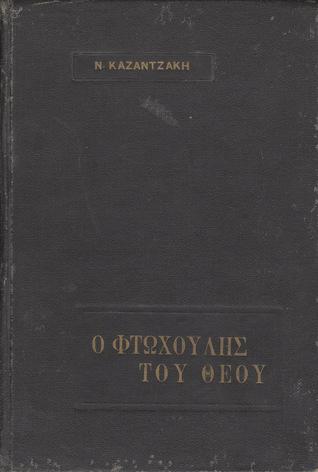 Ο φτωχούλης του Θεού Nikos Kazantzakis