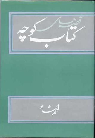قصه های کتاب کوچه احمد شاملو