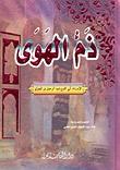ذمّ الهوى  by  ابن الجوزي