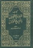 كتاب البرصان والعرجان والعميان والحولان عمرو بن بحر الجاحظ