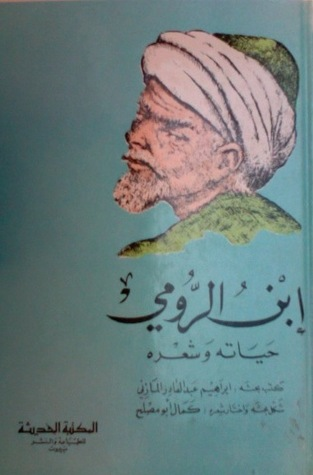 ابن الرومي : حياته وشعره  by  إبراهيم عبد القادر المازني