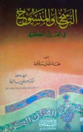 الناسخ والمنسوخ في القرآن الكريم  by  هبة الله بن سلامة