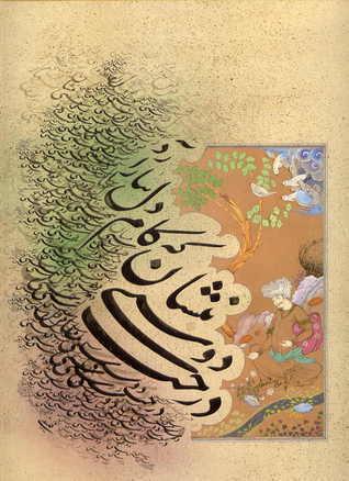 درخت دوستی  by  امیراحمد فلسفی