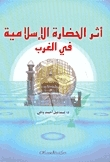 أثر الحضارة الإسلامية في الغرب إسماعيل أحمد ياغي
