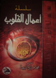 سلسلة أعمال القلوب  by  محمد صالح المنجد