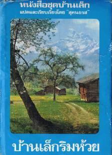 บ้านเล็กริมห้วย Laura Ingalls Wilder