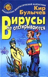 Вирусы не отстирываются Kir Bulychev