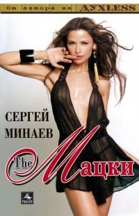 The Мацки  by  Sergey Minaev