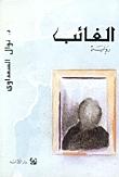 الغائب Nawal El-Saadawi